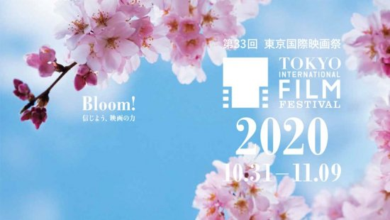 Abu Omar, Apples and Identifying Features at Tokyo International Film Festival 2020 1