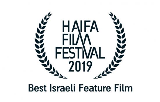 HAIFA FILM FESTIVAL BEST FILM