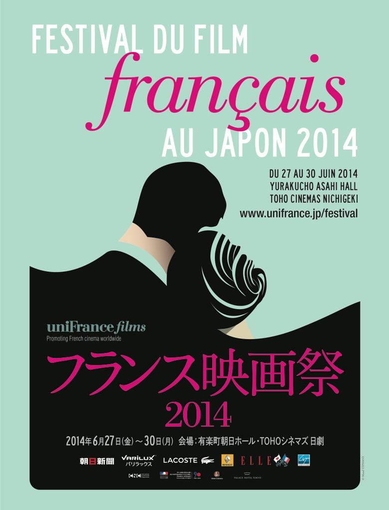 フランス映画祭(日本)-2014